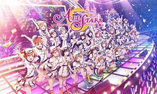 『ALL STARSスクールアイドルフェスティバル』