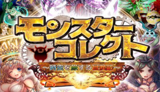 『モンコレ』王道RPGゲーム
