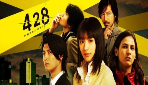 『428 封鎖された渋谷で』サウンドノベルの傑作!