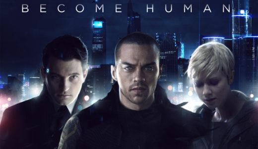 『Detroit: Become Human(デトロイト:ビカム ヒューマン)』をオススメしたい!
