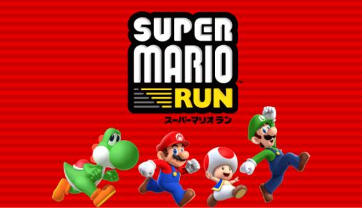 『スーパーマリオラン』マリオゲームがアプリに?!