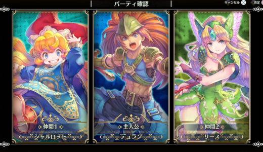 『聖剣伝説3リメイク(ToM)』各キャラクターの特徴とおすすめパーティ構成