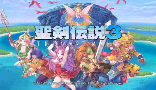 『聖剣伝説3リメイク(ToM)』 基本攻略メモ