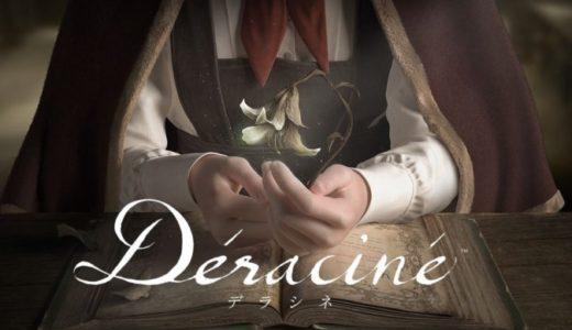 『Déraciné(デラシネ)』優しくてミステリアスなゲーム!