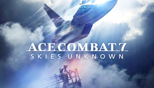 『ACE COMBAT7: SKIES UNKNOWN(エースコンバット7)』