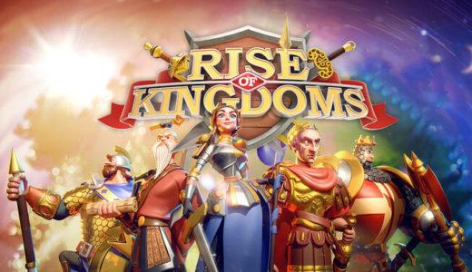 『Rise of Kingdoms』戦略的に敵を倒せ!