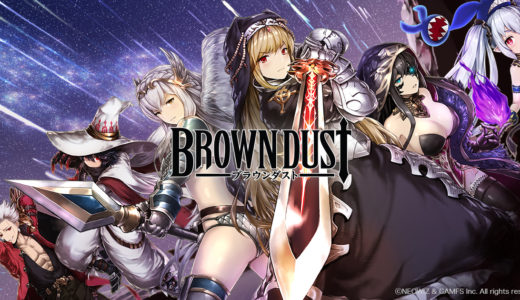 『ブラウンダスト』バトルは自動モード!