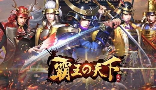 『覇王の天下』日本戦国ゲーム!