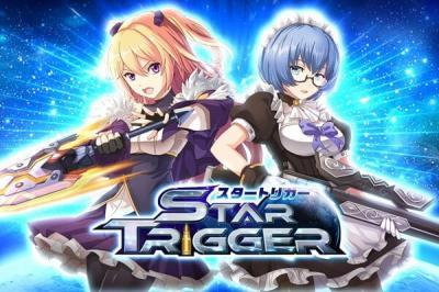 『スタートリガー』ガンシューティングゲーム!