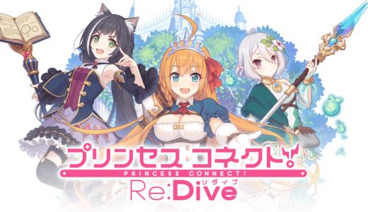 『プリンセスコネクト!Re:Dive』