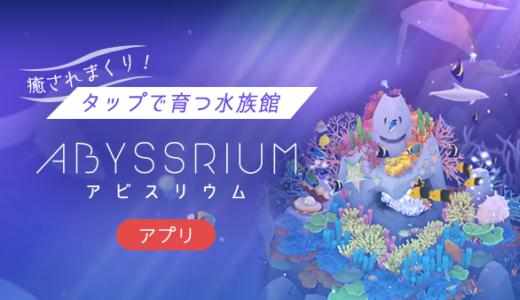 『アビスリウム』心が癒される自分だけの水族館!
